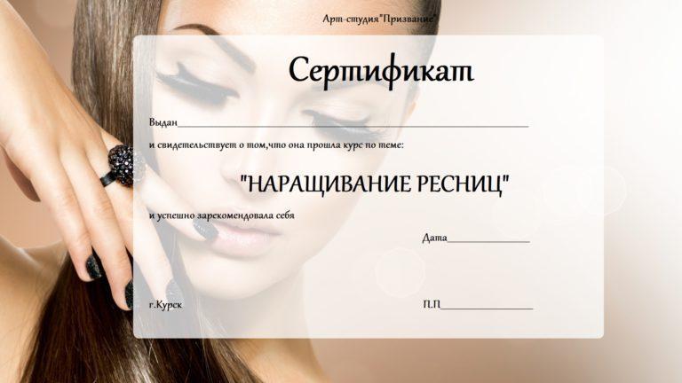Распечатать сертификат