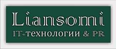 Рекламная компания Liansomi