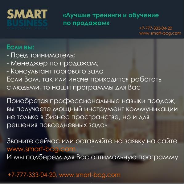 Smart Business Consulting group